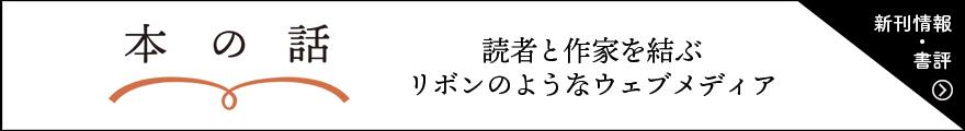 文藝春秋の本と書評のサイト 文藝春秋BOOKS
