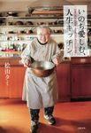 「がんばらんでいいの」92歳料理研究家が贈る魔法の言葉
