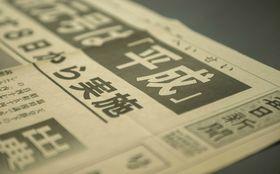 """新元号「平成」は発表30分前にスクープされていた! """"元号班""""記者が語る秘話"""
