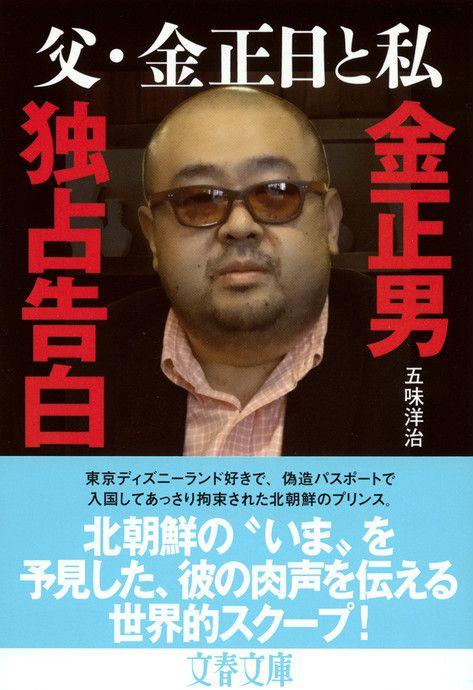 『父・金正日と私 金正男独占告白』(五味洋治 著)