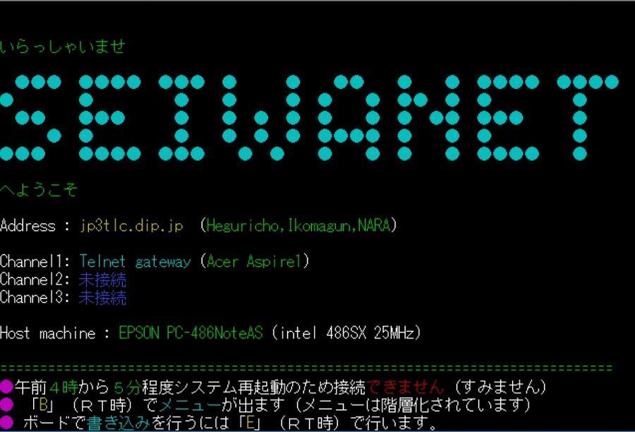 もう残り少ないパソコン通信のホスト、西和ネット(http://jp3tlc.dip.jp/com/index.shtml#LINKS)