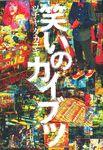 尾崎世界観が苦しみながら読んだ、伝説のハガキ職人による私小説