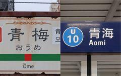 アイドルが間違える「青梅駅」と「青海駅」 実際にはどのくらいかかる?