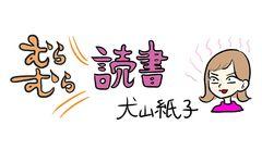 童貞少年になりきって大江健三郎を読む――犬山紙子「むらむら読書」