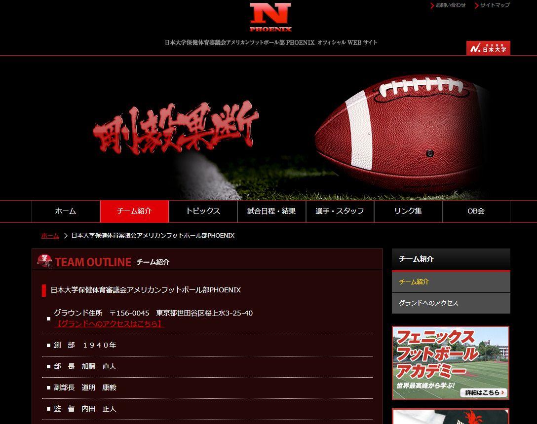 部のスローガンは「剛毅果断」(日本大学アメリカンフットボール部PHOENIX公式サイトより)