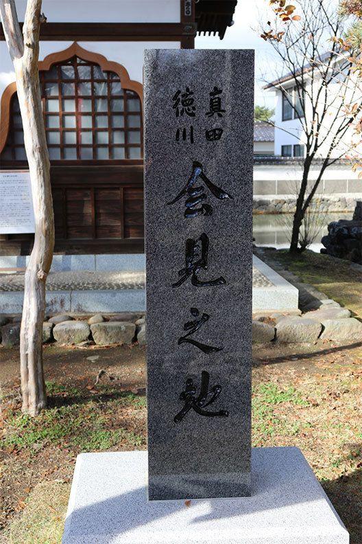 昨年10月に建てられた「徳川・真田会見の地」の石碑