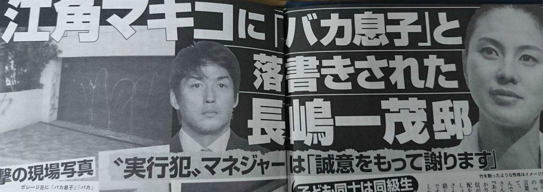 「週刊文春」2014年9月4日号