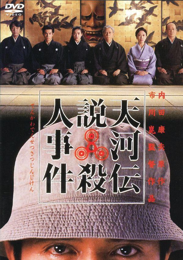 1991年作品(109分)/KADOKAWA/2800円(税抜)/レンタルあり