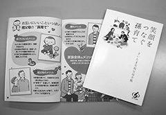 「祖父母手帳」も登場 Photo:Kyodo
