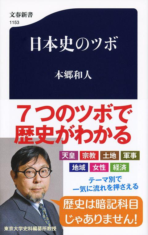 『日本史のツボ』(本郷和人 著)