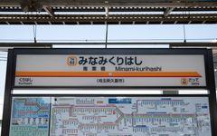 """半蔵門線の""""ナゾの終着駅""""「南栗橋」には何がある? 『翔んで埼玉』どころか『翔んで茨城』?"""