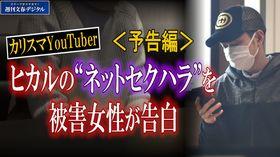 """【動画】カリスマYouTuber ヒカルの""""ネットセクハラ""""を被害女性が告白《予告編》"""