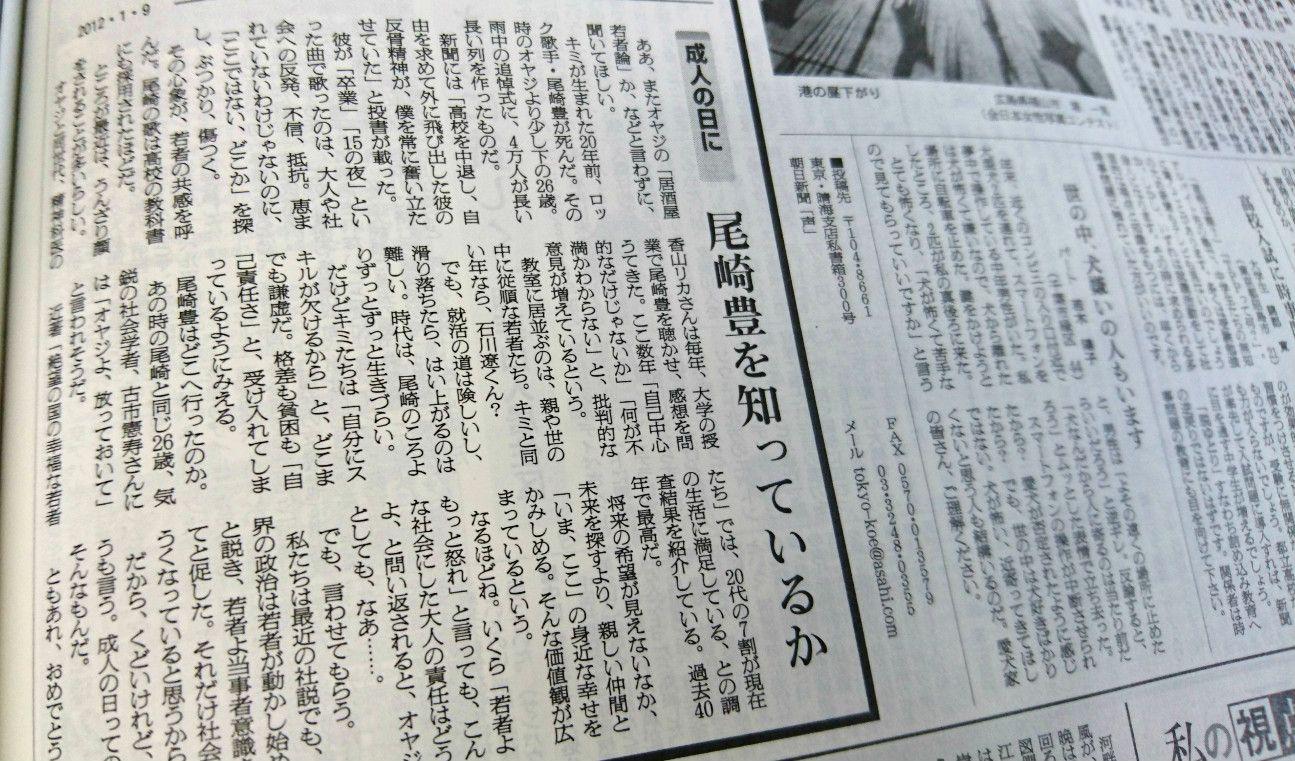 名作! 2012年1月9日朝日新聞