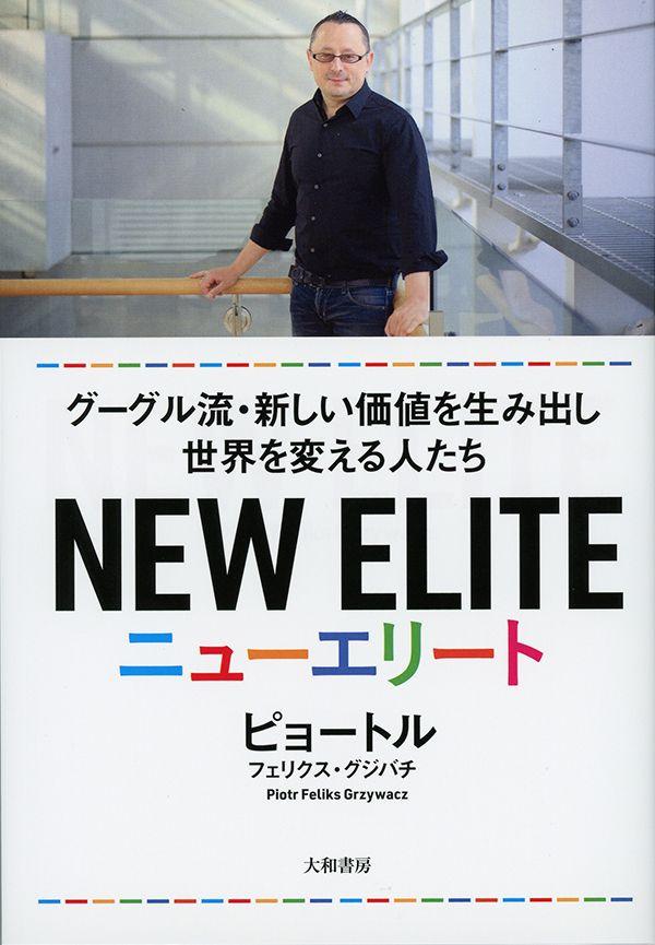 『ニューエリート グーグル流・新しい価値を生み出し世界を変える人たち』(ピョートル・フェリクス・グジバチ 著)