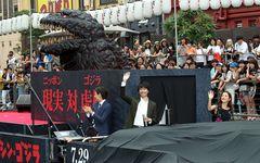 ご存知ですか? 11月3日は映画『シン・ゴジラ』でゴジラが初上陸した日です