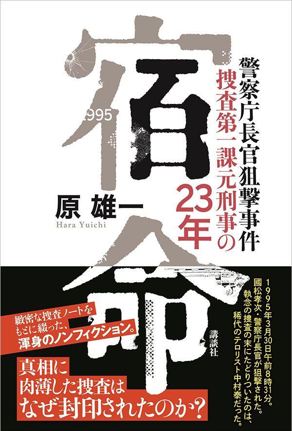 『宿命 警察庁長官狙撃事件 捜査第一課元刑事の23年』(原雄一 著)