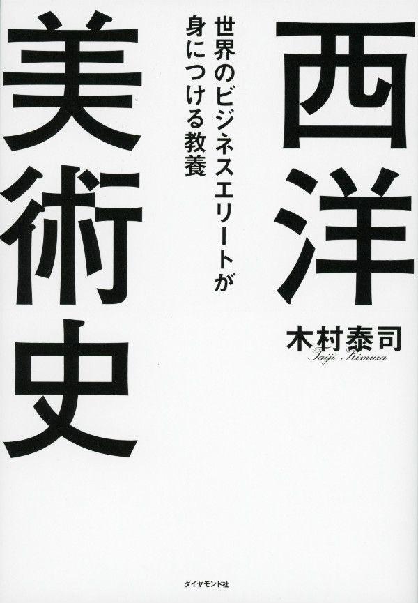 『世界のビジネスエリートが身につける教養「西洋美術史」』(木村泰司 著)