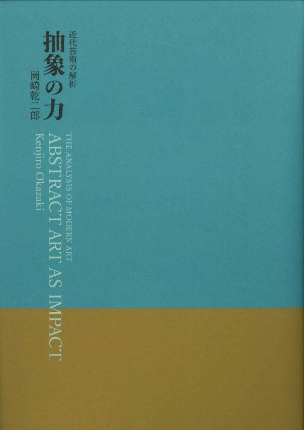 『近代芸術の解析 抽象の力』(岡﨑乾二郎 著)