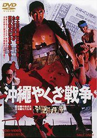 1976年作品(95分) 東映 2800円(税抜) レンタルあり