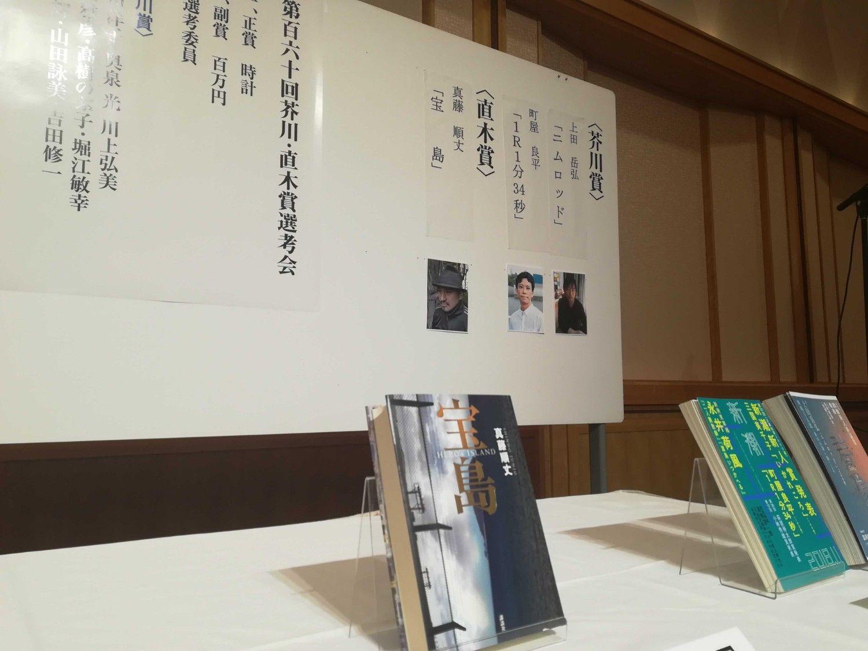 第160回直木賞受賞作品「宝島」
