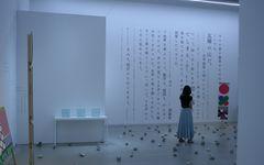 最果タヒらの詩や短歌とクリエイターらがコラボ 「ことばをながめる、ことばとあるく」展