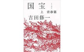 「1950年生まれの料亭の子」が歌舞伎の女形として頂点を極めるまで