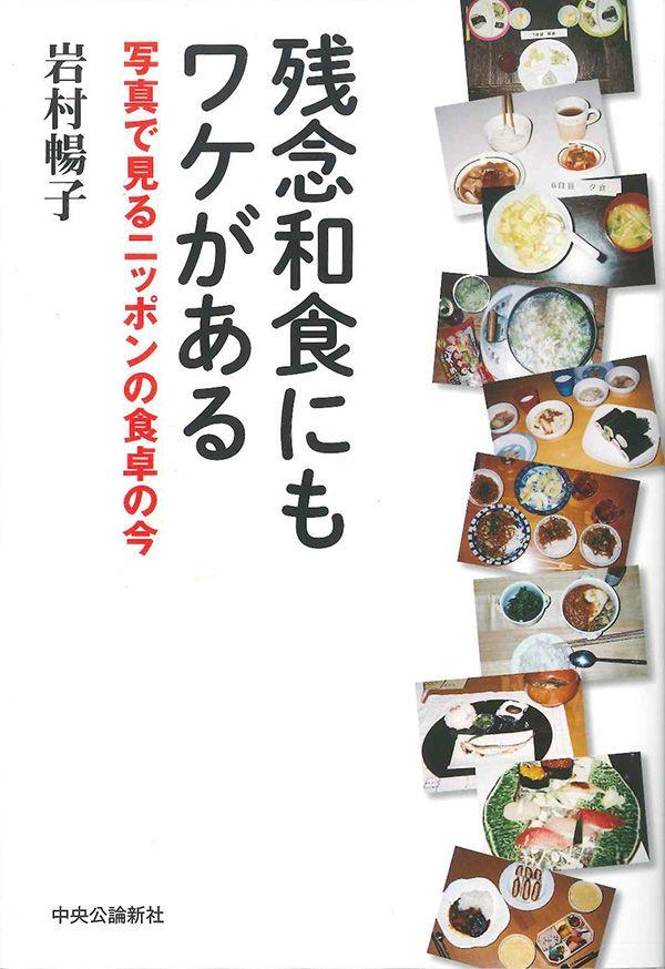 『残念和食にもワケがある 写真で見るニッポンの食卓の今』(岩村暢子 著)