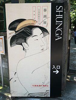 開催中の「SHUNGA春画展」