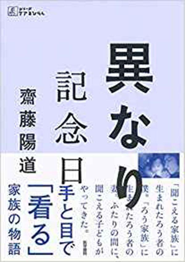 『異なり記念日』(齋藤陽道 著)