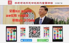 中国の爆笑B級ニュースが減ってきた理由が笑えない