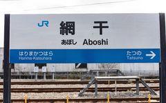 """関西の""""ナゾの終着駅"""" 真反対の「網干駅」と「野洲駅」には何がある?"""