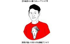 広島・西川龍馬とイチローに共通する3つの「ヘン」