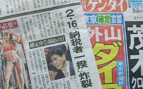 各紙社説が総怒り! 「佐川国会」2月16日が注目という理由