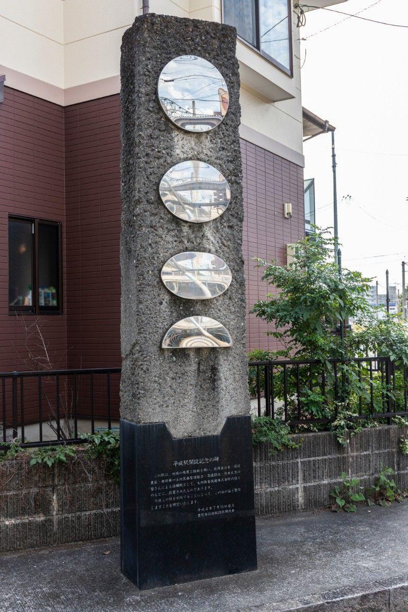 平成駅開業を記念する碑