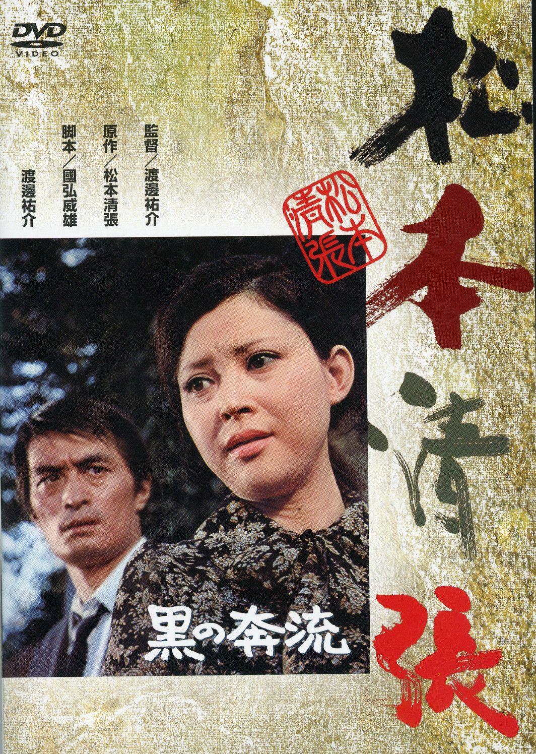 1972年作品(90分)/松竹/2,800円(税抜)/レンタルあり
