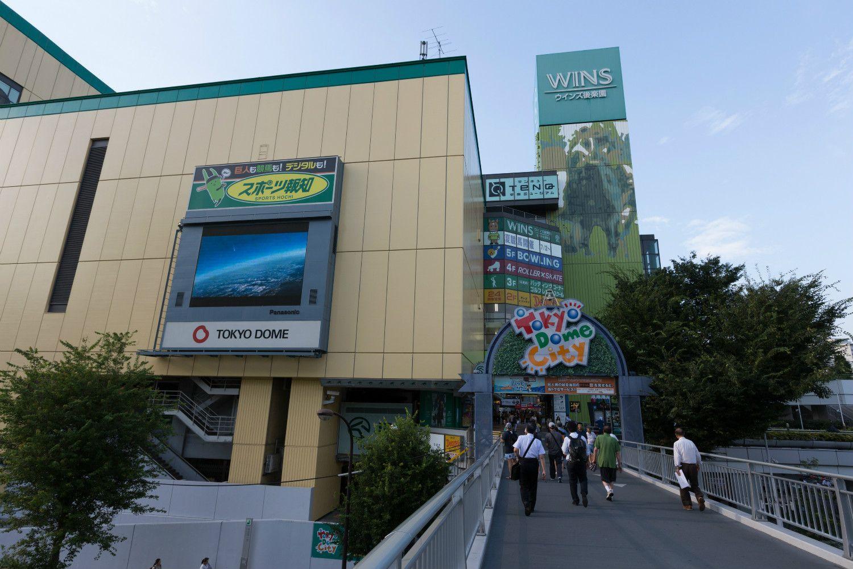 東京・水道橋にあるWINS後楽園 ©iStock.com