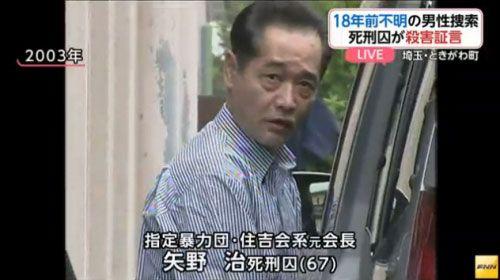 03年当時の矢野治被告(「FNNニュース」より)