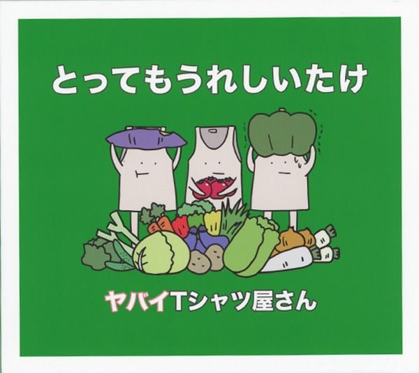 KOKYAKU満足度1位(「とってもうれしいたけ」収録)/ヤバイTシャツ屋さん(ユニバーサル)オリコン男性が選ぶ「紅白で観たい」1位。