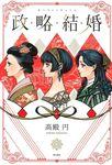 日本のお嬢様たちにとって、「結婚」とは何だったのか?
