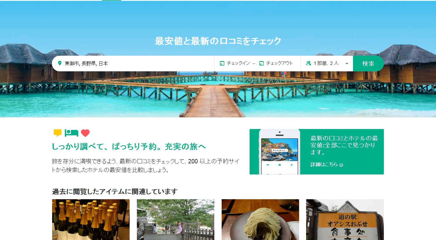 世界最大の旅行口コミサイト