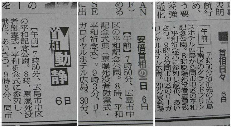「首相動静」(朝日新聞)、「安倍首相の一日」(読売新聞)、「首相日々」(毎日新聞)