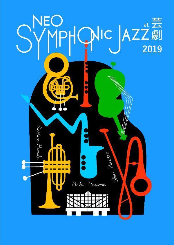 『ネオ・シンフォニック・ジャズ at 芸劇 2019』