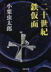 悪役の魅力が炸裂する小栗虫太郎の伝奇小説――究極の徹夜本!