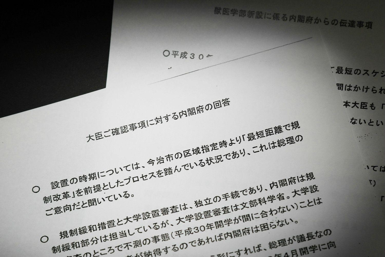 大臣ご確認事項に対する内閣府の回答 ©時事通信社