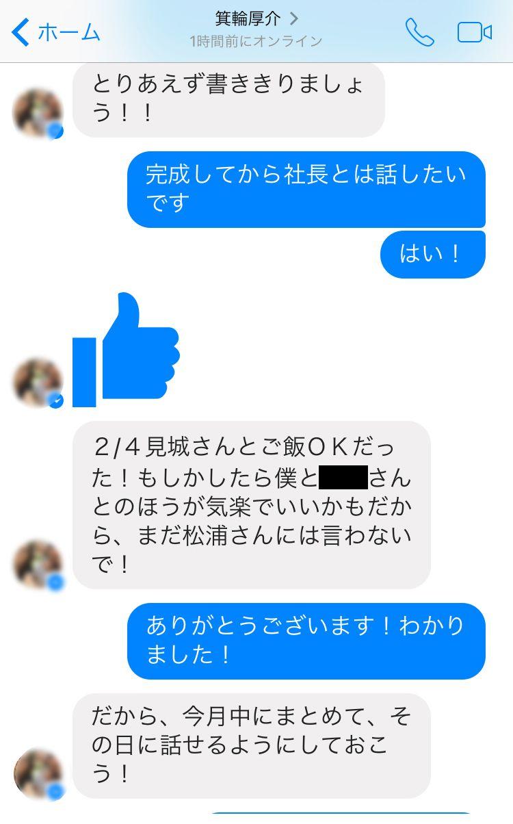 氏 厚介 幻冬舎 箕輪