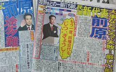 進めない民進党 スポーツ新聞の「いじり倒し」がすごい!