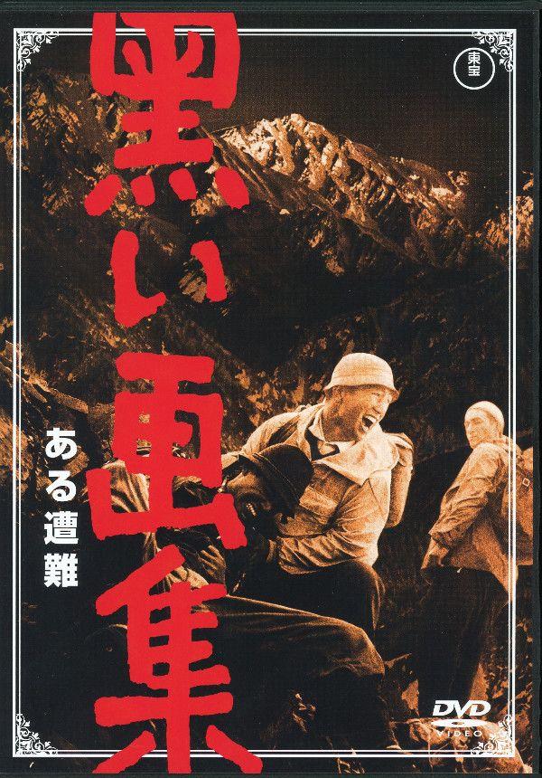 1961年作品(87分)/東宝/2500円(税抜)/レンタルあり