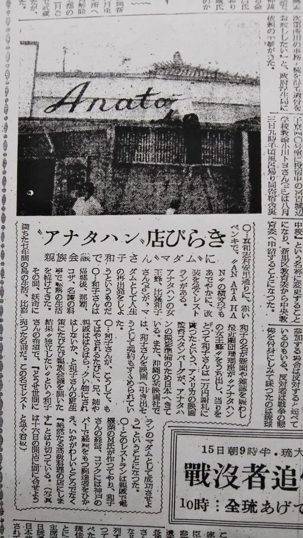 レストラン「アナタハン」開店へ(沖縄タイムス)