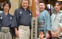 ご存知ですか? 9月7日は伏見の船宿「寺田屋」の女将・登勢が亡くなった日です