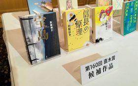 第160回直木賞 真藤順丈さん『宝島』が受賞